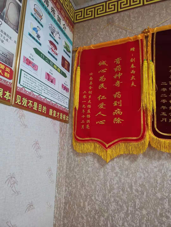 刘春雨医生锦旗