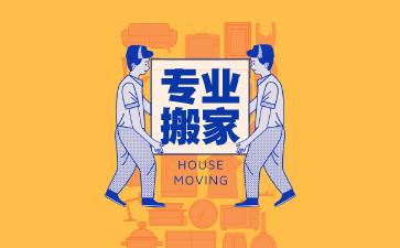怎么搬家?搬家的注意事项有哪些?