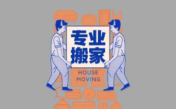 搬家公司搬东西前要自己打包吗?