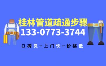 桂林管道疏通步骤详解(可自行操作)