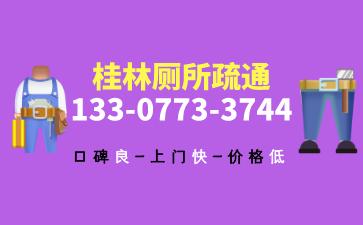 桂林疏通厕所电话