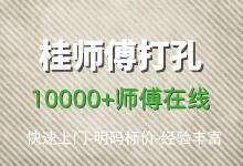 长沙宁乡市专业钻孔开孔打孔公司