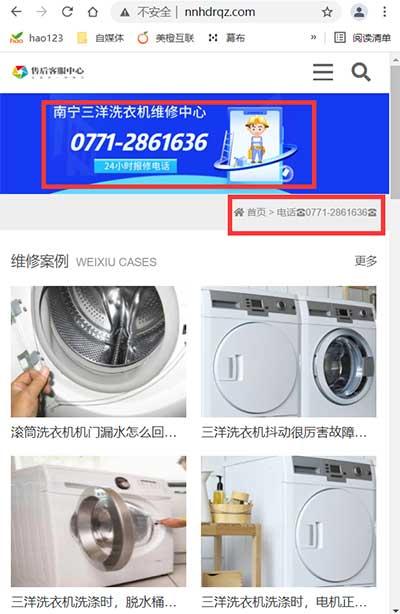 警惕:南宁三洋洗衣机售后维修服务电话